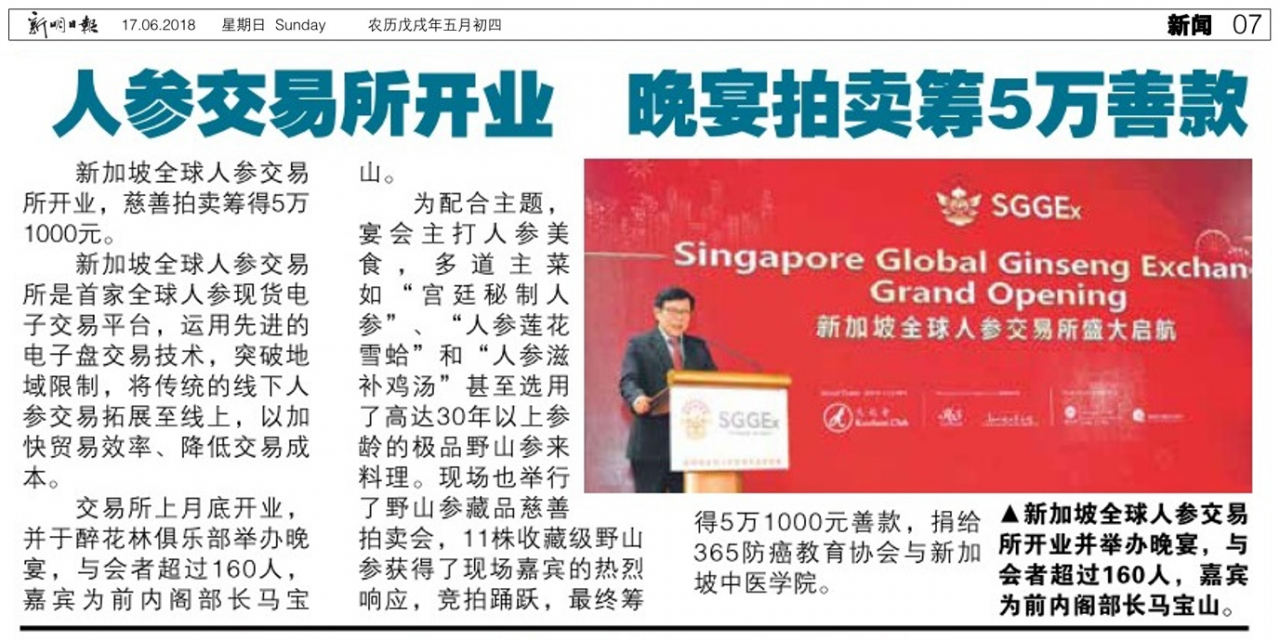 Singapore-Ming Daily June 17, 2018 News of the opening dinner of the ginseng Exchange 50,000 donations