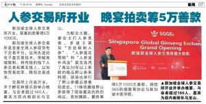 新加坡新明日报 2018年6月17日讯 人参交易所开业 晚宴拍卖5万善款
